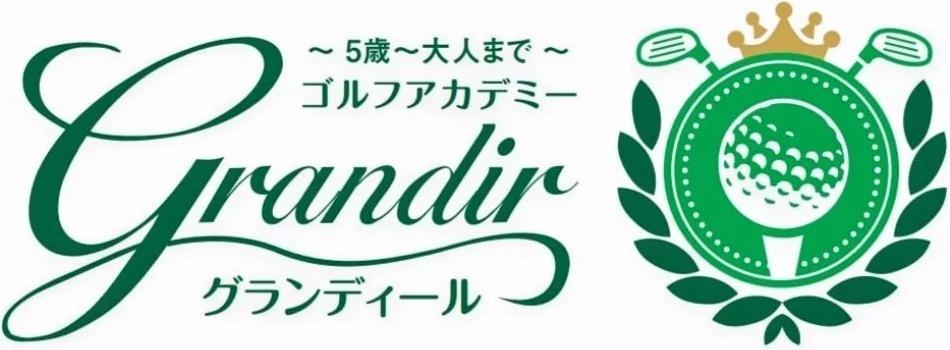 神戸市垂水区 ゴルフレッスン教室 GRANDIR